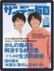 サンデー毎日 Sunday Mainichi (Digital) Subscription November 5th, 2019 Issue