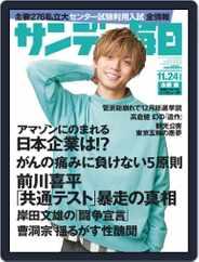 サンデー毎日 Sunday Mainichi (Digital) Subscription November 12th, 2019 Issue