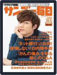 サンデー毎日 Sunday Mainichi (Digital) Subscription November 19th, 2019 Issue