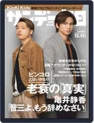 サンデー毎日 Sunday Mainichi (Digital) Subscription December 3rd, 2019 Issue