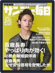 サンデー毎日 Sunday Mainichi (Digital) Subscription December 10th, 2019 Issue