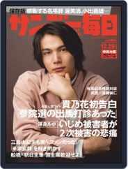 サンデー毎日 Sunday Mainichi (Digital) Subscription December 17th, 2019 Issue