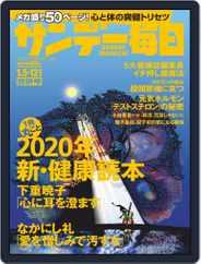 サンデー毎日 Sunday Mainichi (Digital) Subscription December 24th, 2019 Issue