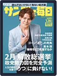 サンデー毎日 Sunday Mainichi (Digital) Subscription January 14th, 2020 Issue