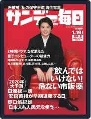 サンデー毎日 Sunday Mainichi (Digital) Subscription January 19th, 2020 Issue