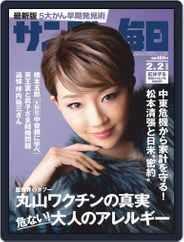 サンデー毎日 Sunday Mainichi (Digital) Subscription January 21st, 2020 Issue