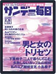 サンデー毎日 Sunday Mainichi (Digital) Subscription January 28th, 2020 Issue