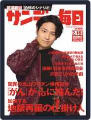 サンデー毎日 Sunday Mainichi (Digital) Subscription February 4th, 2020 Issue
