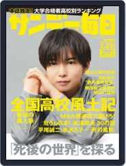 サンデー毎日 Sunday Mainichi (Digital) Subscription February 10th, 2020 Issue