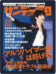 サンデー毎日 Sunday Mainichi (Digital) Subscription February 18th, 2020 Issue
