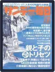 サンデー毎日 Sunday Mainichi (Digital) Subscription February 25th, 2020 Issue