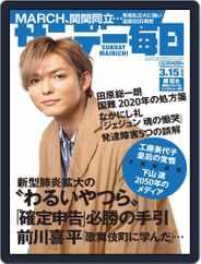 サンデー毎日 Sunday Mainichi (Digital) Subscription March 2nd, 2020 Issue