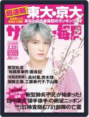 サンデー毎日 Sunday Mainichi (Digital) Subscription March 12th, 2020 Issue