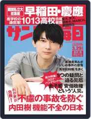 サンデー毎日 Sunday Mainichi (Digital) Subscription March 18th, 2020 Issue