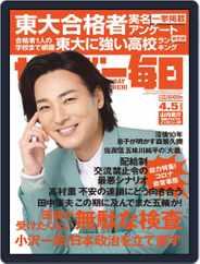 サンデー毎日 Sunday Mainichi (Digital) Subscription March 24th, 2020 Issue