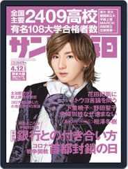 サンデー毎日 Sunday Mainichi (Digital) Subscription March 31st, 2020 Issue