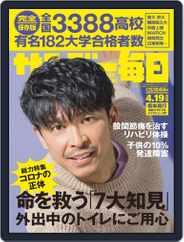 サンデー毎日 Sunday Mainichi (Digital) Subscription April 7th, 2020 Issue