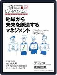 一橋ビジネスレビュー (Digital) Subscription September 11th, 2013 Issue