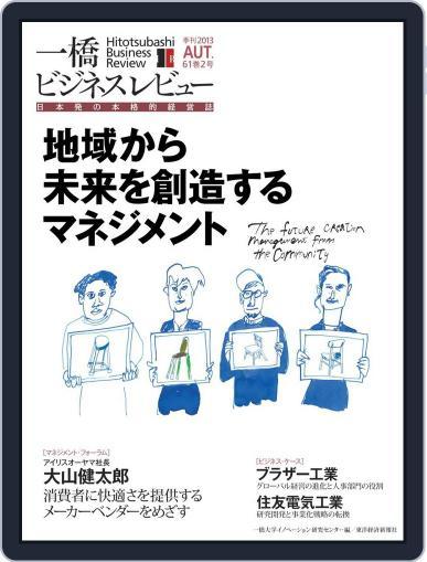 一橋ビジネスレビュー (Digital) September 11th, 2013 Issue Cover