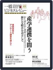 一橋ビジネスレビュー (Digital) Subscription December 8th, 2013 Issue