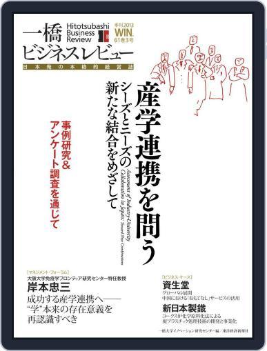 一橋ビジネスレビュー (Digital) December 8th, 2013 Issue Cover