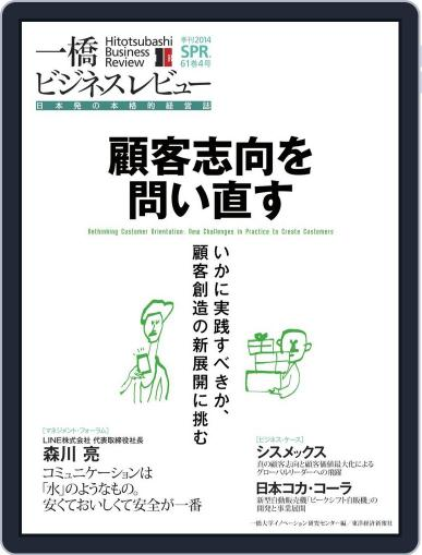 一橋ビジネスレビュー (Digital) March 10th, 2014 Issue Cover