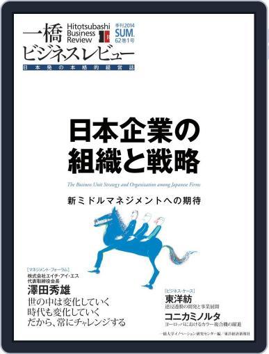 一橋ビジネスレビュー (Digital) June 15th, 2014 Issue Cover