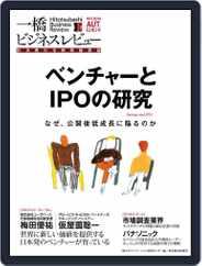 一橋ビジネスレビュー (Digital) Subscription October 2nd, 2014 Issue