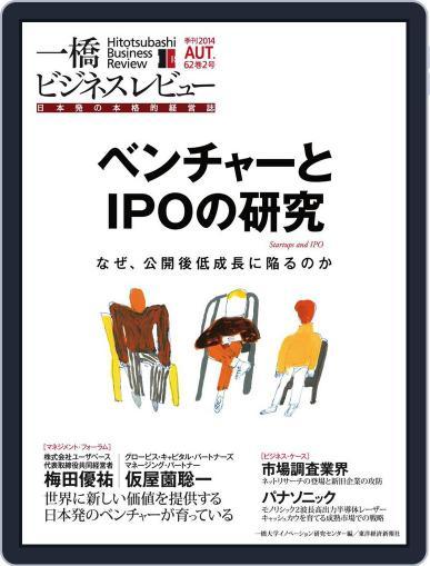 一橋ビジネスレビュー (Digital) October 2nd, 2014 Issue Cover