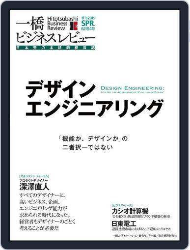一橋ビジネスレビュー (Digital) March 11th, 2015 Issue Cover