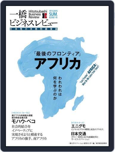 一橋ビジネスレビュー (Digital) June 10th, 2015 Issue Cover