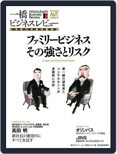 一橋ビジネスレビュー (Digital) September 10th, 2015 Issue Cover