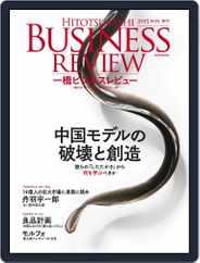 一橋ビジネスレビュー (Digital) Subscription December 14th, 2015 Issue
