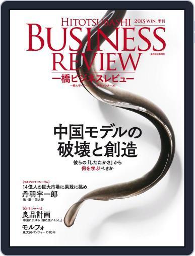 一橋ビジネスレビュー (Digital) December 14th, 2015 Issue Cover