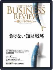 一橋ビジネスレビュー (Digital) Subscription March 10th, 2016 Issue