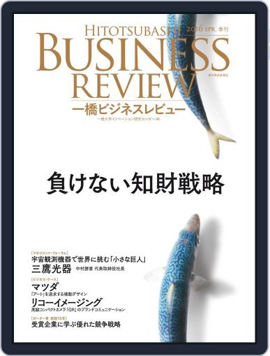 一橋ビジネスレビュー (Digital) March 10th, 2016 Issue Cover