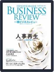 一橋ビジネスレビュー (Digital) Subscription June 6th, 2016 Issue
