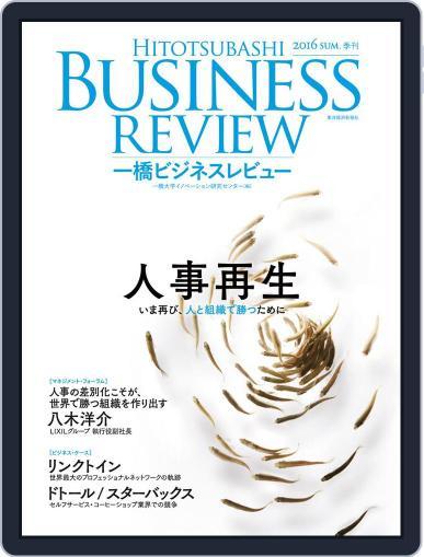 一橋ビジネスレビュー (Digital) June 6th, 2016 Issue Cover