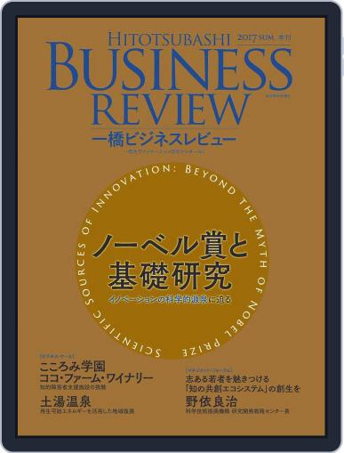 一橋ビジネスレビュー (Digital) June 21st, 2017 Issue Cover