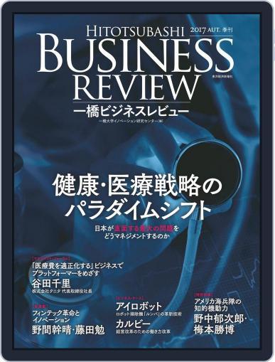 一橋ビジネスレビュー (Digital) September 20th, 2017 Issue Cover