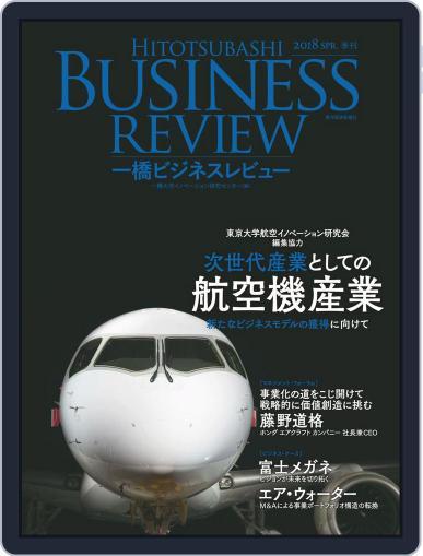 一橋ビジネスレビュー (Digital) March 15th, 2018 Issue Cover