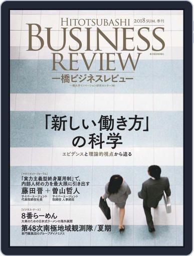 一橋ビジネスレビュー (Digital) June 15th, 2018 Issue Cover