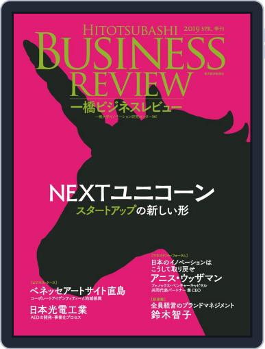 一橋ビジネスレビュー (Digital) March 28th, 2019 Issue Cover