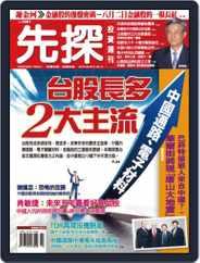 Wealth Invest Weekly 先探投資週刊 (Digital) Subscription January 1st, 1970 Issue