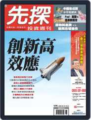 Wealth Invest Weekly 先探投資週刊 (Digital) Subscription September 20th, 2006 Issue