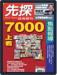 Wealth Invest Weekly 先探投資週刊 (Digital) Subscription October 13th, 2006 Issue