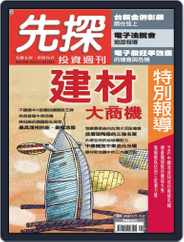 Wealth Invest Weekly 先探投資週刊 (Digital) Subscription October 20th, 2006 Issue