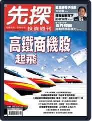 Wealth Invest Weekly 先探投資週刊 (Digital) Subscription October 27th, 2006 Issue