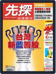 Wealth Invest Weekly 先探投資週刊 (Digital) Subscription November 3rd, 2006 Issue