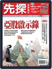 Wealth Invest Weekly 先探投資週刊 (Digital) Subscription November 10th, 2006 Issue
